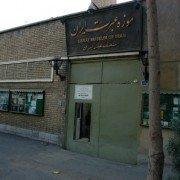 زندان موقت شهربانی (موزه عبرت)