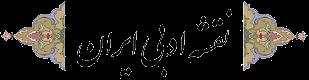 نقشه ادبی ایران