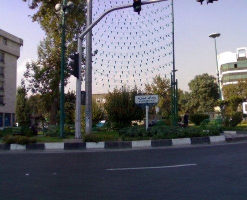 میدان منیریه