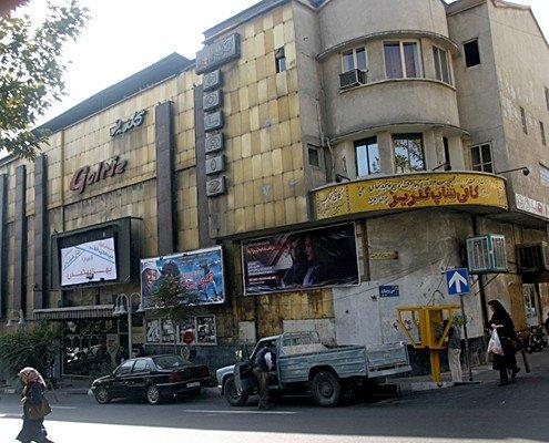 سینما/تئاتر گلریز، یوسف آباد