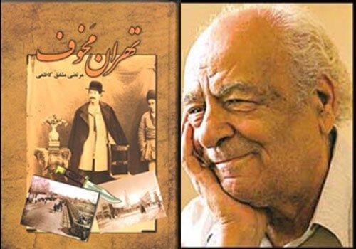 مرتضی مشفق کاظمی - تهران مخوف