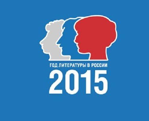 پوشکین، گوگول و آنا آخماتوا - سه نماد ادبی روسیه در سال ۲۰۱۵